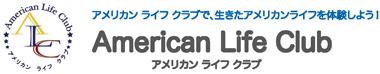 アメリカンライフクラブ|日本でネイティブ英会話を体験|長崎・佐世保